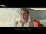 Rus Sub: Тизер-трейлер фильма «Дивергент, Глава 3: За стеной» (Аллигент).