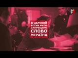 Москва - это глубинка Малороссии! (Урок истории для Путина)