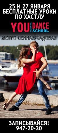 Бесплатные уроки по парным танцам 25, 27 января