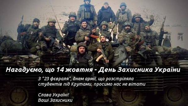 """""""Сила нескорених"""", - 14 октября страна празднует День защитника Украины - Цензор.НЕТ 2377"""