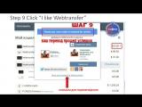 Как пополнить Debit счёт на Webtransfer