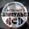 """Фитнес-центр """"ИМПУЛЬС"""""""