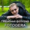 Свадебный фотограф в СПб, Пушкине, Гатчина