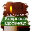 Спа-Салон Кедровая здравница   Spa-салон Пермь