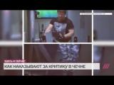 Рамзан Кадыров унизил чеченца за справедливую критику! Ужас