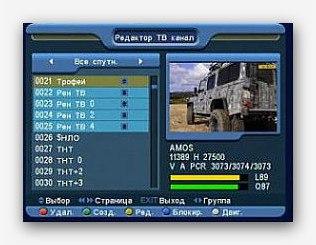 Opticum X4 High Definition Series инструкция по применению - фото 9