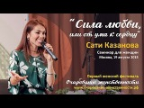 Сати Казанова - семинар для женщин