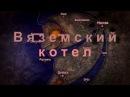 Песня Вяземский котел