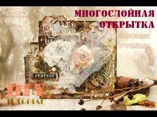 Пошаговый мастер класс Многослойная открытка своими руками скрапбукинг ручная работа