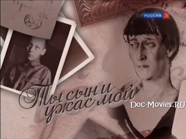 Ты сын и ужас мой Анна Ахматова и Лев Гумилёв Передача 1 Дорогами разлук