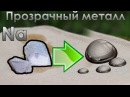 Получение прозрачного металла Научный эксперимент с натрием