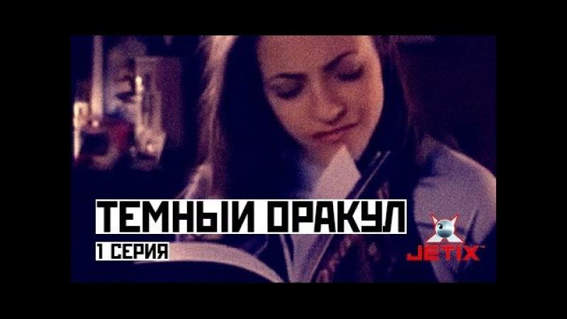 Темный Оракул - 1 Серия