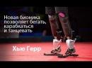 Хью Герр — Бионические протезы позволяют бегать, покорять вершины гор и танцевать