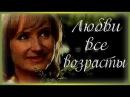 Любви все возрасты    Мелодрама 2013  Россия  Фильм