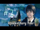 Гарри Поттер и филосовский камень #2 (Догадки,тайны,шпионаж)