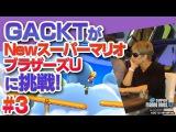 トッテンを追いかけて大ゲンカ!? GACKT × NewスーパーマリオブラザーズU #3 【ネ&#1