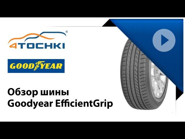 Летние шины Goodyear EfficientGrip Performance - 4 точки. Шины и диски 4точки - Wheels Tyres