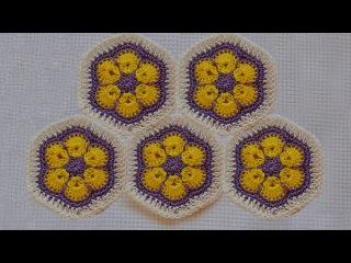 Африканский цветок • Шестиугольный мотив крючком • How to crochet African flower