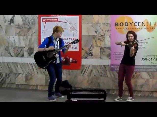 Музыканты в переходе на Маркса . Гитара и скрипка