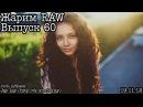 98 Жарим RAW Выпуск 4 by Jay Lay ьт89ьт