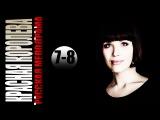 Красная королева 7-8 серия