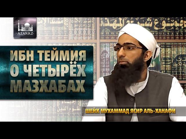 Ибн Теймия о четырёх мазхабах | Мухаммад Ясир аль-Ханафи