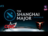 CDEC vs EHOME #3 (bo3) (Ru) | The Shanghai Major Lan Finals (25.02.2016)