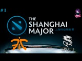 Fnatic vs Team Spirit #1 (bo3) (Ru) | The Shanghai Major Lan Finals (26.02.2016)