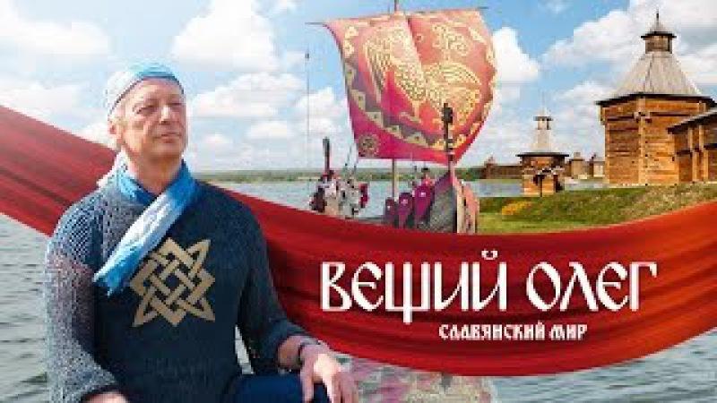 Фильм Вещий Олег. Обретённая быль.