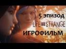Полнометражный Life Is Strange 5 Эпизод — Игрофильм Русская версия Все сцены HD Cutscenes