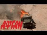 А.Немецъ - Колонна наливник Водителям Афгана. Студия Шура шансон клипы.