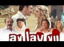 Ay Lav Yu Filmi Yerli Komedi Film izle Tek Parça HD