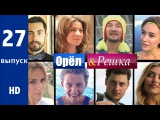 Орёл и Решка - 27 ВЫПУСК МУМБАИ / Сезон 2 серия 12 / 2011