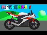 Разноцветный мотоцикл 1! Веселые мультфильмы для детей!