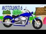 Мотоцикл 6! Веселые мультфильмы для детей!