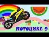 Мотоцикл 9! Веселые мультфильмы для детей!