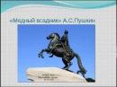 Медный всадник - аудиокнига (Пушкин Александр Сергеевич)