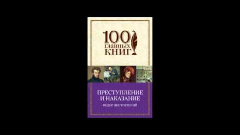 Преступление и наказание Часть 1 - аудиокнига (Достоевский Ф.М.)