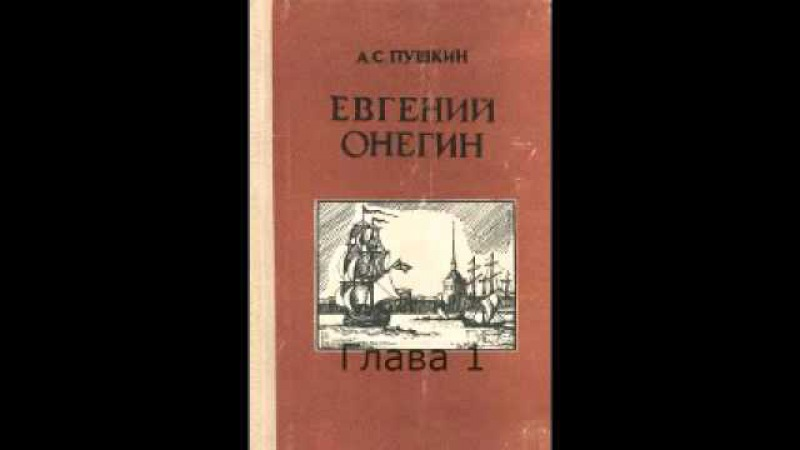 Евгений Онегин - аудиокнига (Пушкин Александр Сергеевич)