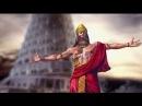 Изучение Библии 2013 Часть 4 ► Вавилонское богослужение Нимрода