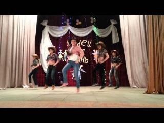 Танец ковбоев