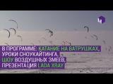 Марафон по сноукайтингу «Жигулёвское Море»