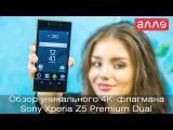 Видео-обзор смартфона Sony Xperia Z5 Premium