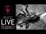 Destiny. Triplewipe // LIVE-Подкаст #3