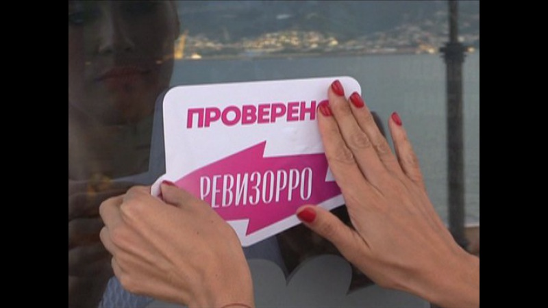 Ревизорро: проверка в Новороссийске Полная версия