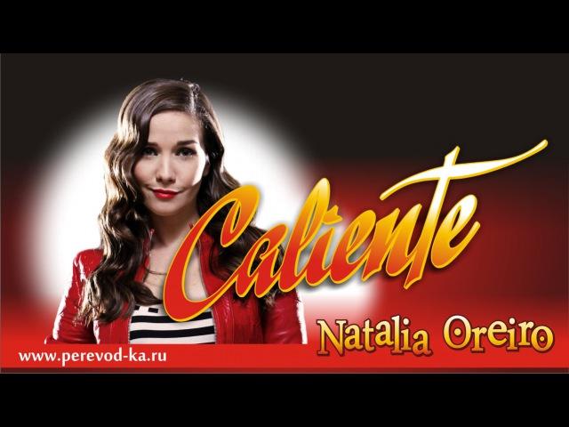 Natalia Oreiro - Caliente с переводом (Lyrics)