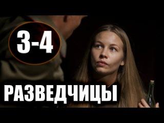 Разведчицы 3-4 серия  Военная драма русский фильм сериал 2013