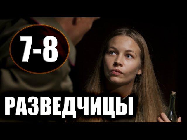 Разведчицы 7-8 серия Военная драма русский фильм сериал 2013