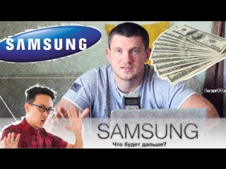 Samsung: что будет с компанией дальше и почему у них упали продажи. Мнение.