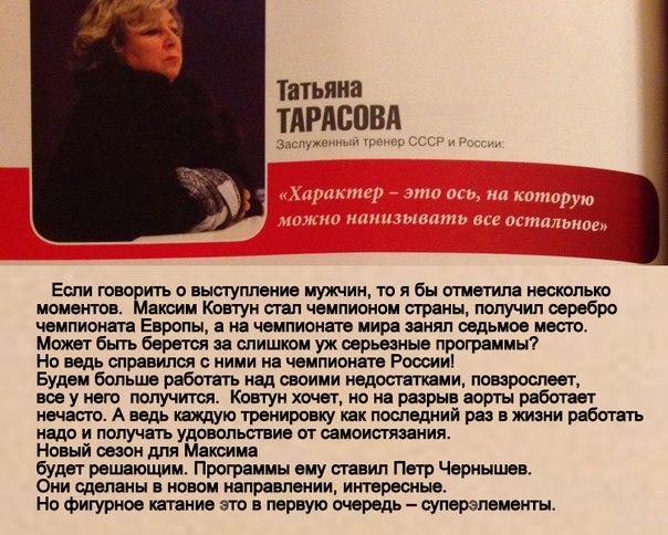 Максим Ковтун (пресса с апреля 2015) TEt0oKrGgME